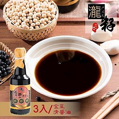 瀧籽醬油 金豆清醬油3入組