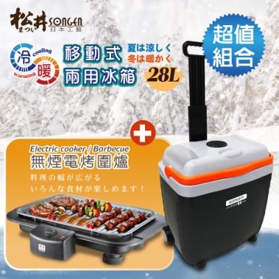 SONGEN松井 BBQ無煙電烤爐/電烤盤/移動式冰箱/保溫箱/冷藏箱(烤肉爐+冷暖雙溫冰箱超值組合)