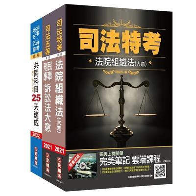 2021司法特考五等[庭務員]速成套書(S063J21-1)