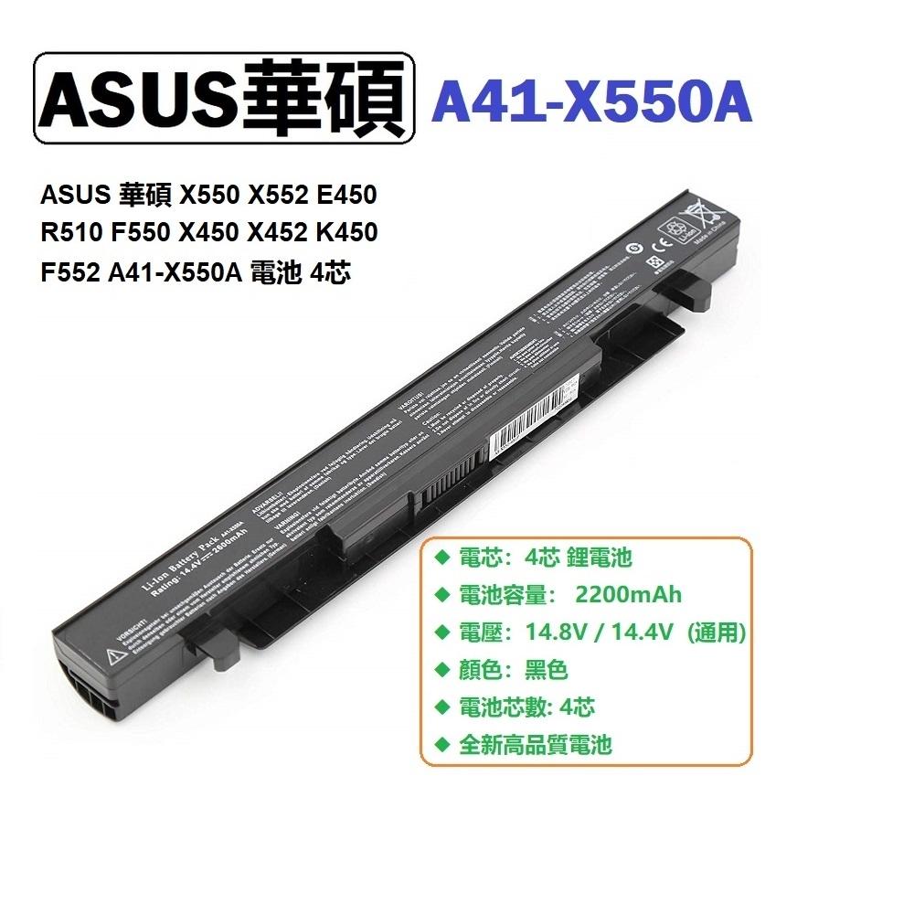 ASUS K450 K450C F552 X550JX E450C電池