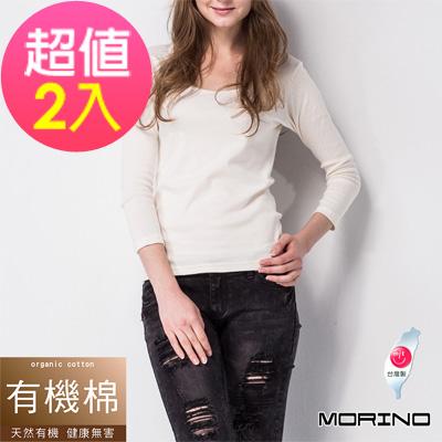 女衛生衣 有機棉U領衫 長袖T恤 (超值2件組) MORINO摩力諾