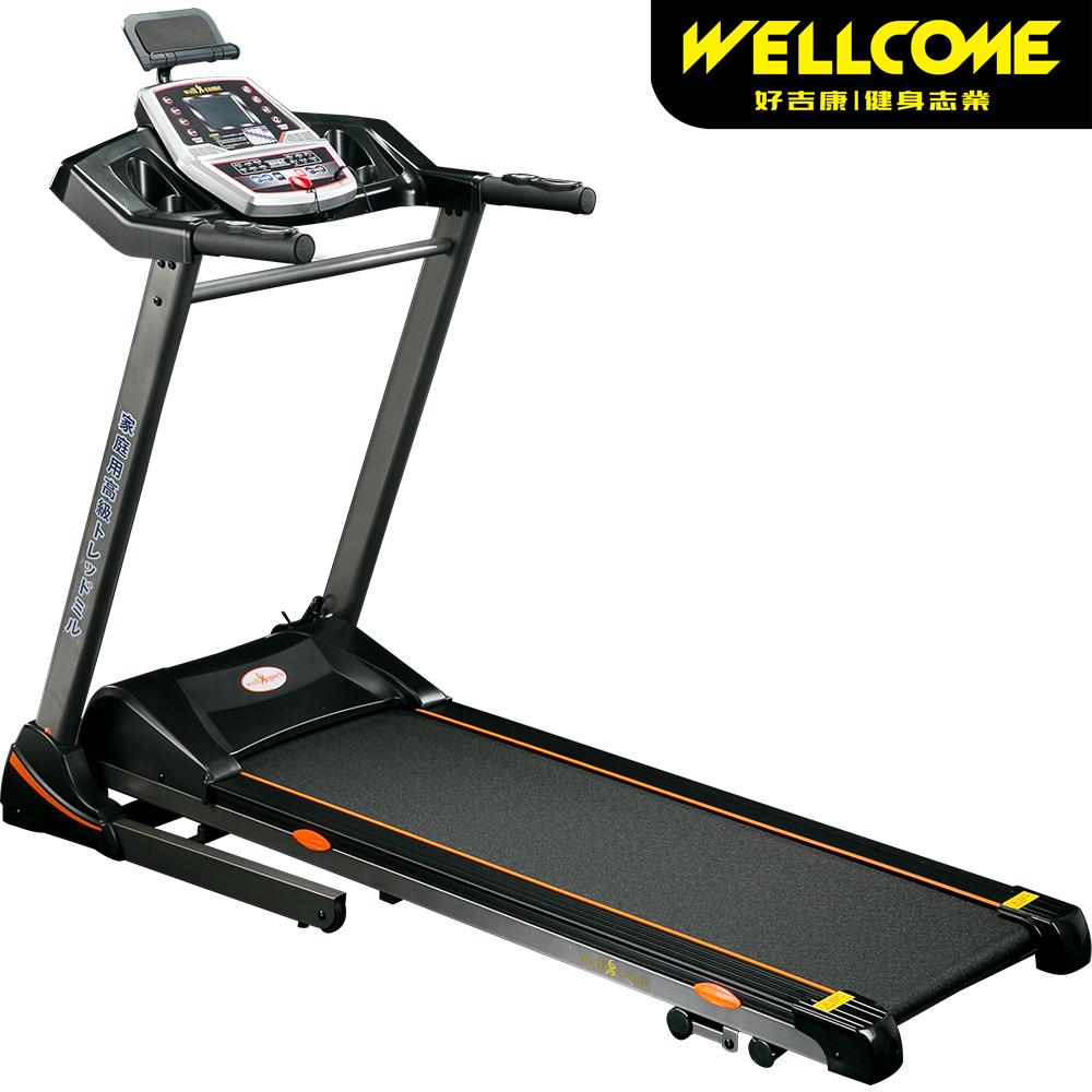《好吉康Well-Come》V43專業電動跑步機
