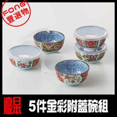 【FONG 豐選物】[西海陶器] 古伊萬里 金彩五件式附蓋碗組 (31991)
