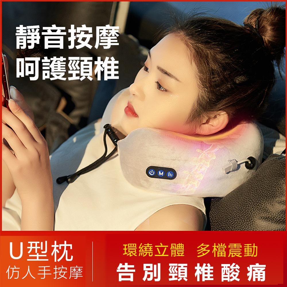 尊邦 多功能震動揉捏U型按摩枕 USB充電式護頸儀 辦公室休閒舒適緩解疲勞按摩器