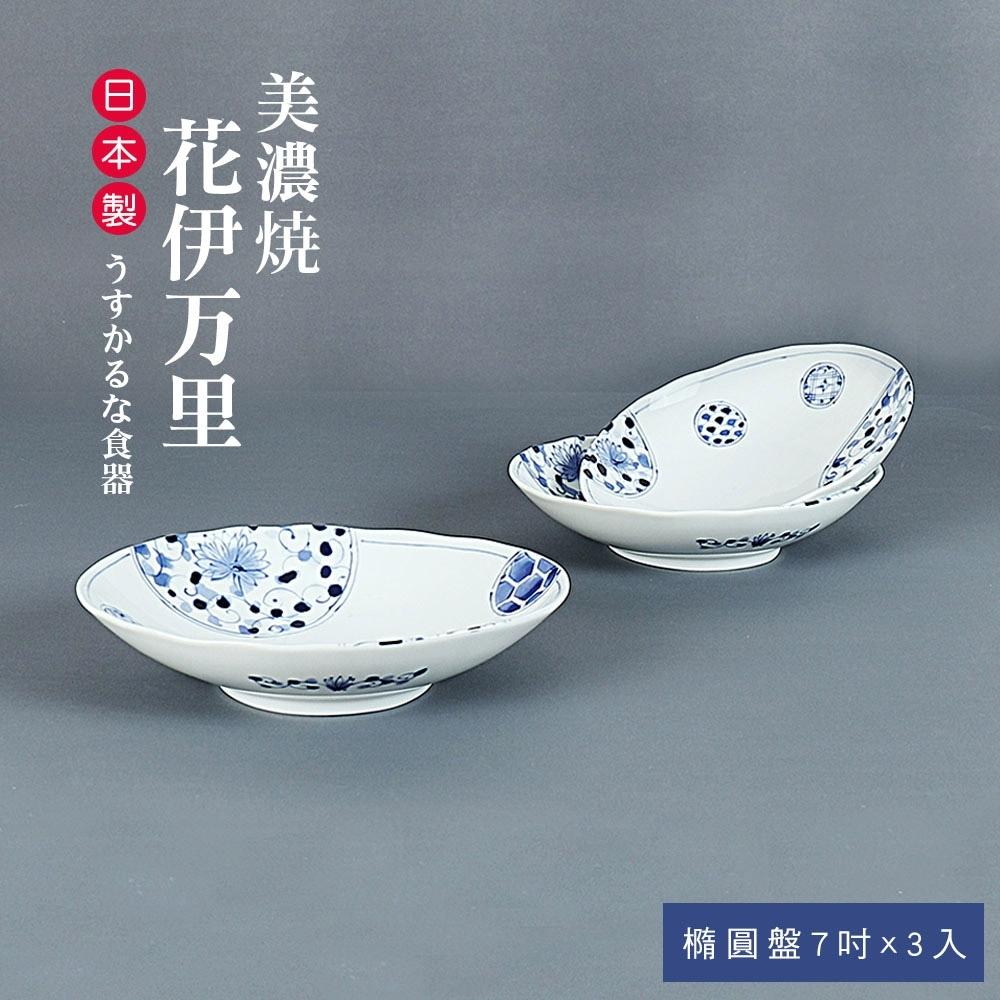 【日本美濃燒】花伊萬里三入橢圓盤7吋(22.5×17.5cm)