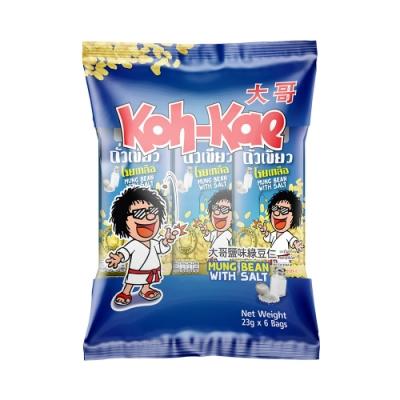 大哥 綠豆仁- 鹽味(138g)