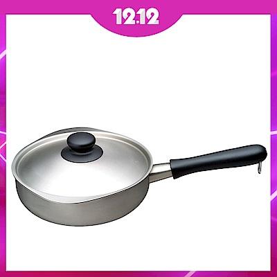 柳宗理不鏽鋼單手鍋22cm(霧面‧附不鏽鋼蓋)