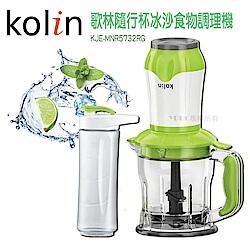 歌林kolin-隨行杯冰沙食物調理機(KJE-MNR5732RG)