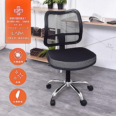 凱堡 Vitus 獨家日本大和抗菌防臭 鐵腳電腦椅/辦公椅