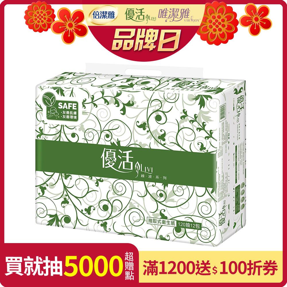 [品牌日限定]Livi 優活 抽取式衛生紙120抽12包6袋/箱