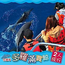 (花蓮)多羅滿 賞鯨兩人成行券