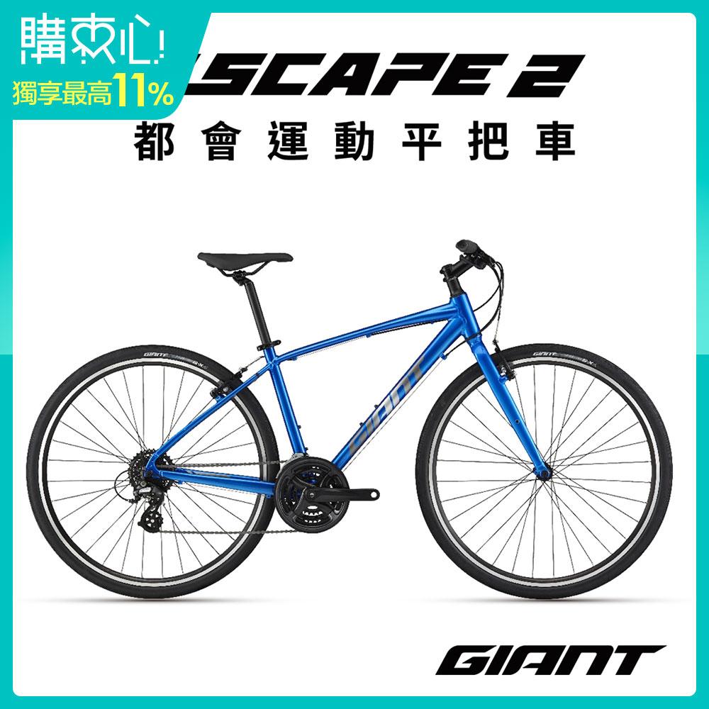 GIANT ESCAPE 2 都會運動自行車 2022年式