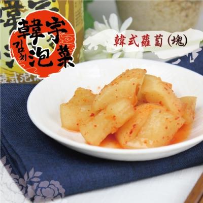 韓宇‧韓式蘿蔔(塊)(600g/罐,共兩罐)