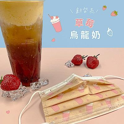 Beauty小舖 印花3層防護口罩-草莓烏龍奶(10入/盒)