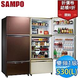 領券9折!SAMPO聲寶 530L 1級變頻3門電冰箱