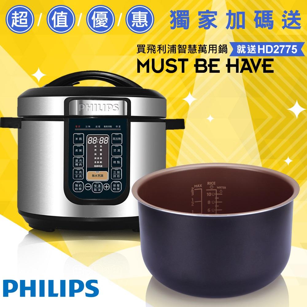 ★贈5%超贈點+內鍋★飛利浦 PHILIPS 智慧萬用鍋 HD2133