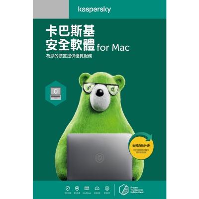 卡巴斯基防毒軟體 for Mac 2017/1台1年 下載版