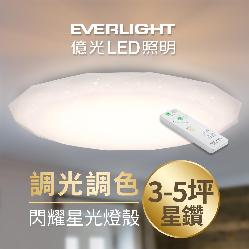 億光 3~5坪 遙控調光調色 LED吸頂燈 天花板燈具 星鑽 38W