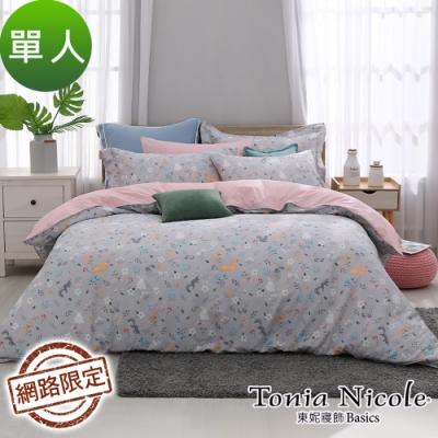 Tonia Nicole東妮寢飾 綠野仙蹤100%精梳棉兩用被床包組(單人)