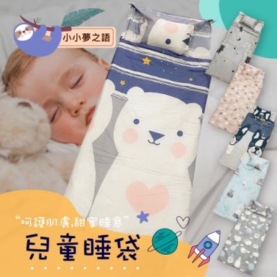 夢之語 頂級天絲兒童兩用鋪棉睡袋【星夜白熊】幼兒園必備
