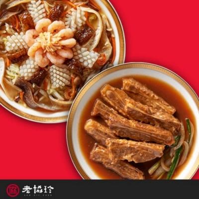 老協珍 海味街經典年菜(2件組)(年菜預購)