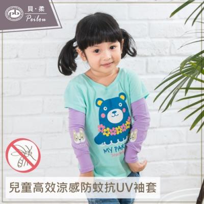 貝柔兒童高效涼感防蚊抗UV袖套-哈士奇
