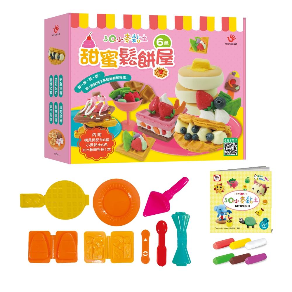 【双美】3Q小麥黏土:甜蜜鬆餅屋(6色小麥黏土(共150g)+8個模具與配件+1本DIY教學手冊)