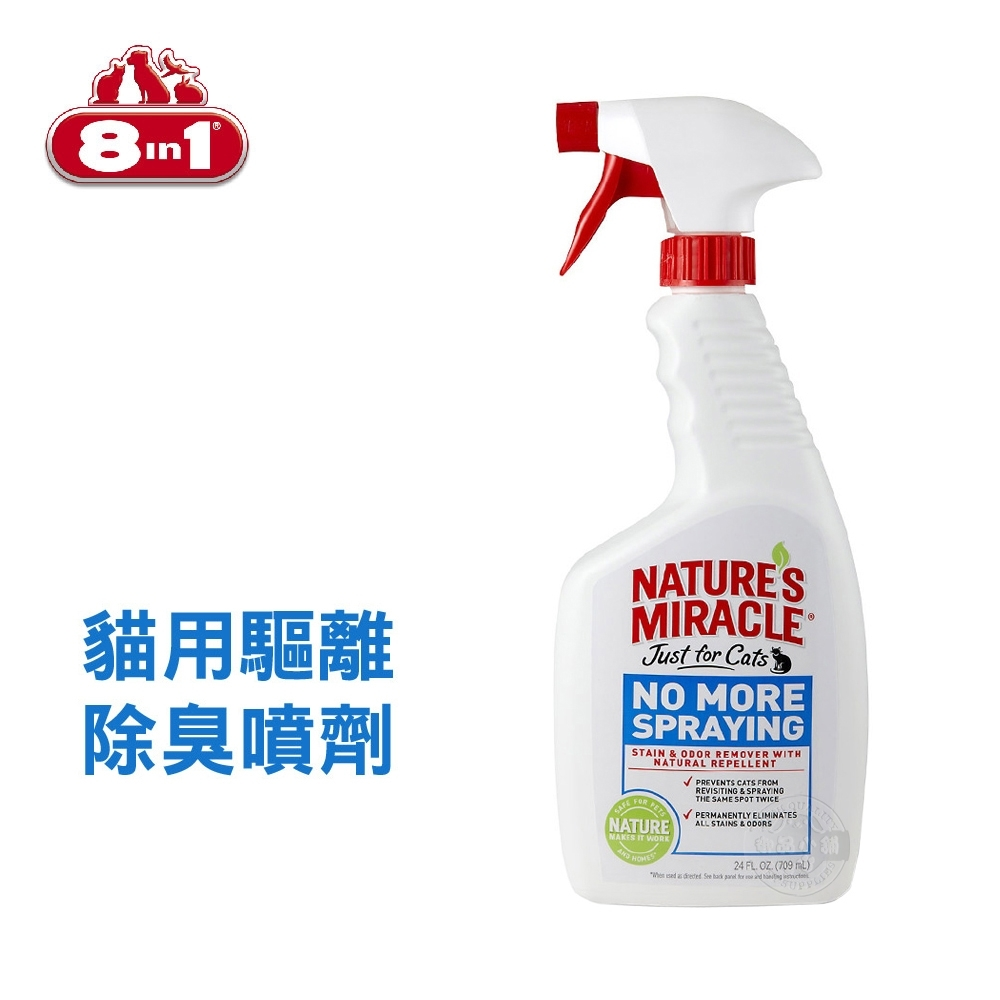 美國 8in1 自然奇蹟 (貓用)寵物驅離除臭噴劑 天然酵素 24oz