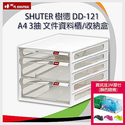 SHUTER 樹德 DD-121 桌上型3抽資料櫃/收納盒