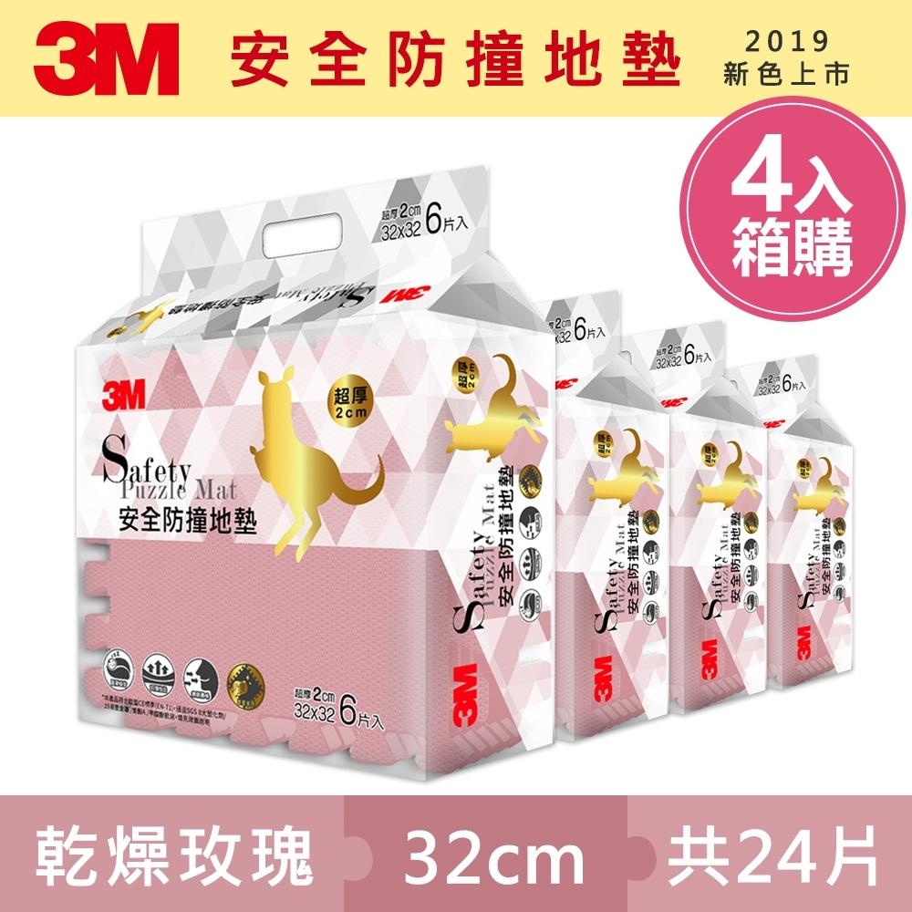 3M 兒童安全防撞地墊32cm箱購超值組 (乾燥玫瑰x24片/約0.7坪)