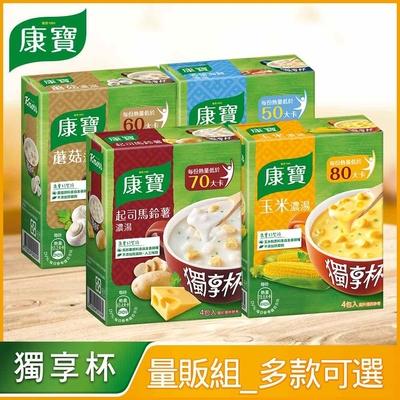 [滿688折88][箱購]康寶 奶油風味獨享杯(盒/4入)*24盒_四種口味可選