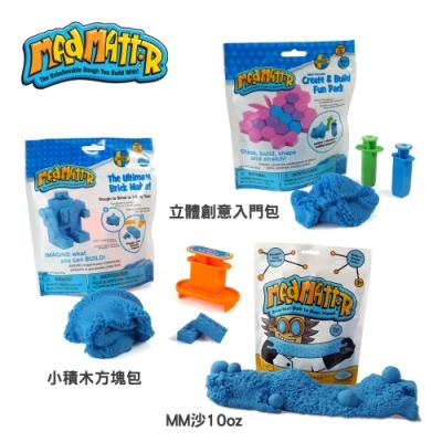瑞典 Mad Mattr 瘋狂博士MM沙 - 藍色系入門款創意包3件組(MM沙+立體包+方塊包)