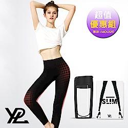 澳洲 YPL 一代光速塑身褲+MOUS運動搖搖杯超值組