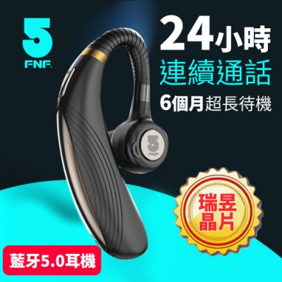 ifive商務之王藍牙5.0耳機