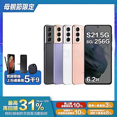 [特價] Samsung S21 (8G/256G) 6.2吋智慧手機