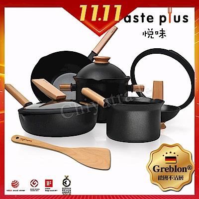 Taste Plus 悅味元木系列 內外不沾平底炒鍋+煎鍋+奶鍋+湯鍋 4件套組