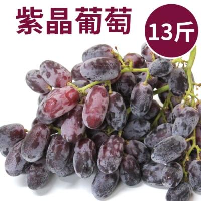 [甜露露]加州紫晶葡萄13斤原裝