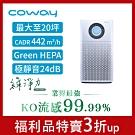 Coway 20坪 綠淨力噴射循環空氣清淨機 AP-1516D 福利品