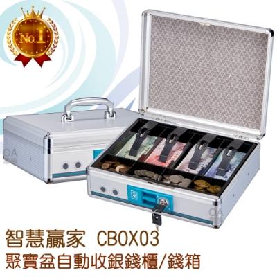 智慧贏家 CBOX03聚寶盆高品質錢箱/錢櫃/保險箱