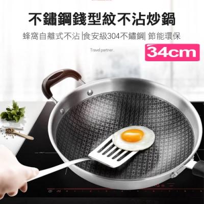 304不鏽鋼錢型紋不沾炒鍋-34CM