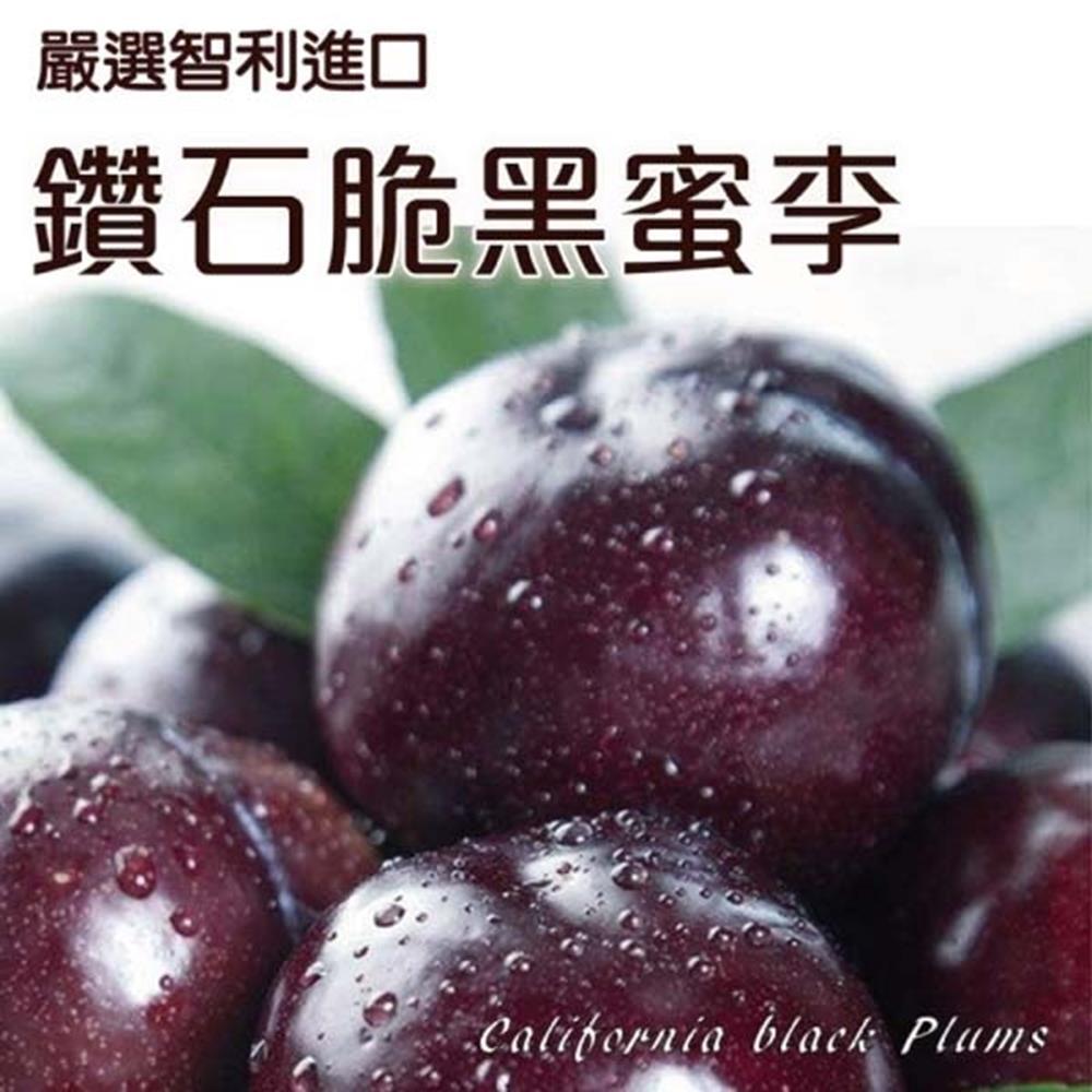 【天天果園】嚴選智利進口黑紅蜜李(每顆約100g) x5斤
