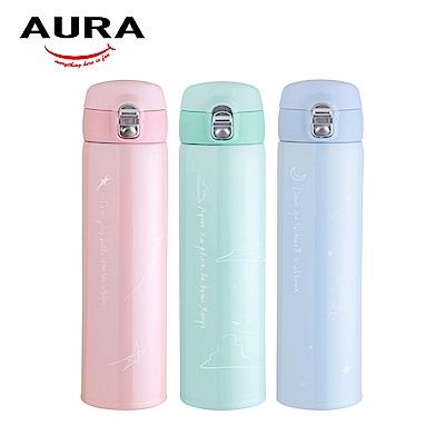 (2入組)AURA艾樂 LUMIERE系列316不鏽鋼保溫保冷隨手杯500ML