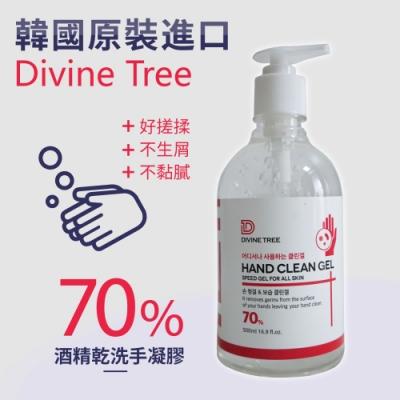 【Divine Tree】韓國原裝進口70%酒精乾洗手凝膠