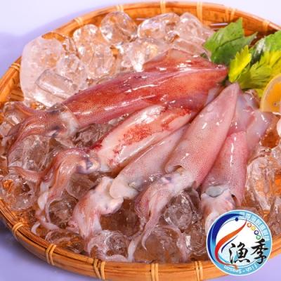 【漁季水產】野生當季急凍直送透抽2包組(500g±10%/3-5P/包)