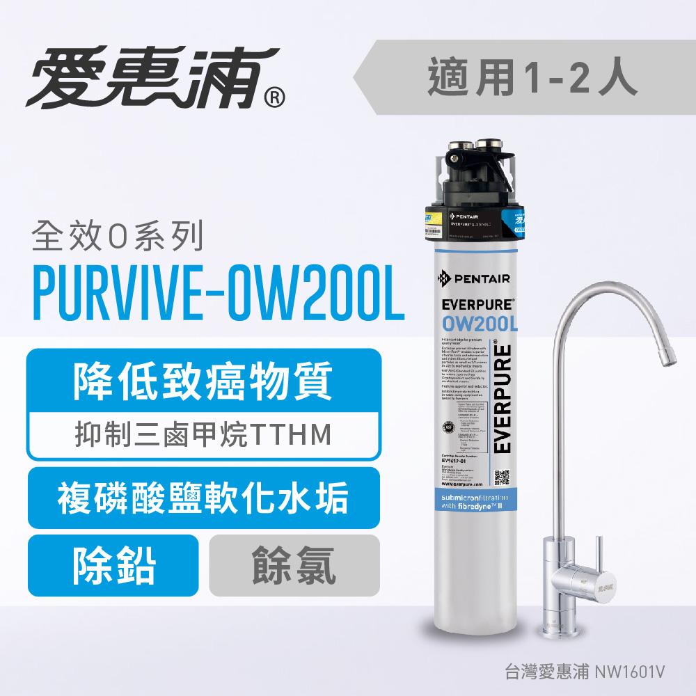 愛惠浦 EVERPURE PURVIVE-OW200L單道式廚下型淨水器(可加購升級套件)