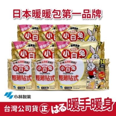 日本小林製藥 小白兔暖暖包超值組-握式60入+貼式30入-台灣公司貨(日本製)
