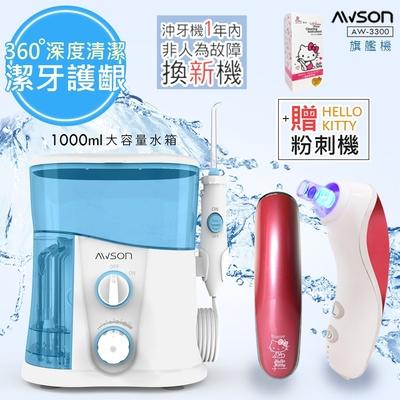 日本AWSON歐森 全家健康SPA沖牙機/洗牙機(AW-3300)大容量旗艦版贈KITTY粉刺機