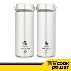 【CookPower鍋寶】316不鏽鋼內陶瓷保溫瓶560ml-2入組 EO-VBT36561Z2