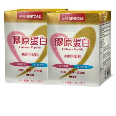 三多 小分子胜肽膠原蛋白2盒組(5g*30包/盒)