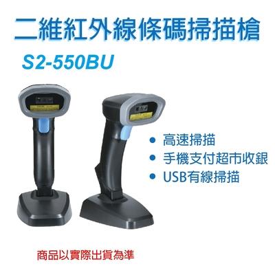 EZINK S2-550BU 有線 二維紅外線條碼掃描槍(含支架)